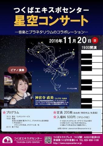 161120星空コンサートチラシ.jpg