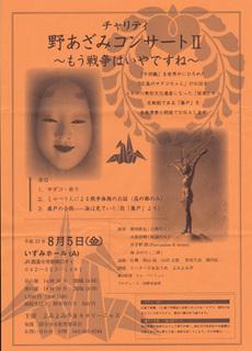 2011.8.5野あざみちらし.jpg