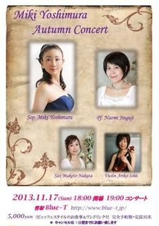 美樹コンサート.jpg